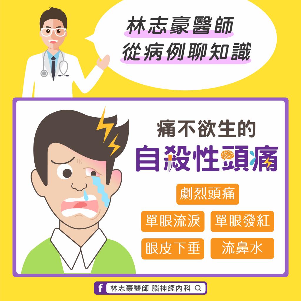 叢發性頭痛
