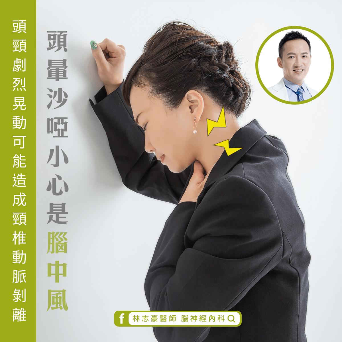 【從病歷聊知識】聲音沙啞不是感冒,竟然是中風!