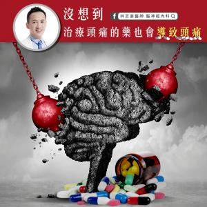 林志豪醫師藥物過量性頭痛