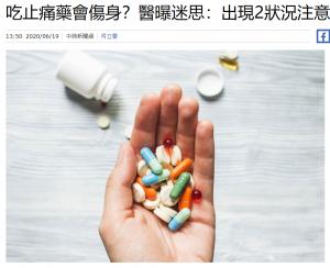 林志豪醫師|破解止痛藥迷思