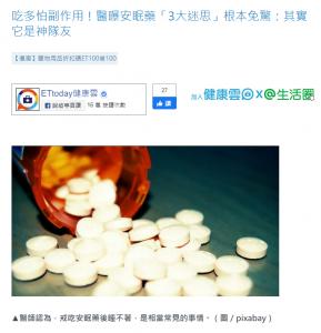 林志豪醫師|安眠藥