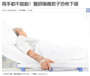 林志豪醫師|抽菸危害健康