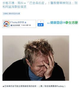 林志豪醫師|巴金森氏症