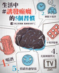 林志豪醫師|誘發癲癇的5個習慣