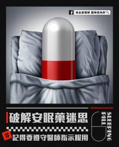 林志豪醫師|破解安眠藥迷思