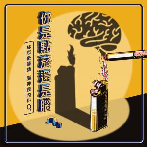 林志豪醫師|抽菸增加中風風險