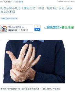 林志豪醫師|手麻可能是中風前兆