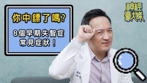 失智症早期徵兆|林志豪醫師