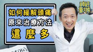 頭痛|林志豪醫師