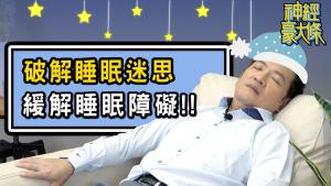 睡眠障礙|林志豪醫師