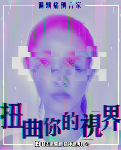 偏頭痛的先兆|林志豪醫師