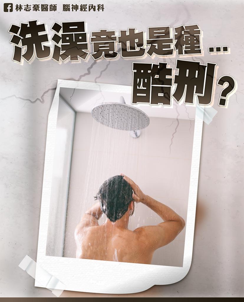 洗澡頭痛|林志豪醫師