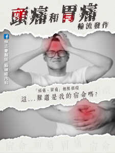 頭痛與胃痛|林志豪醫師
